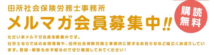 page_merumaga_h2